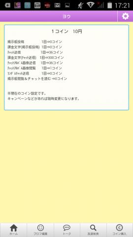 Screenshot_2016-08-26-17-21-01