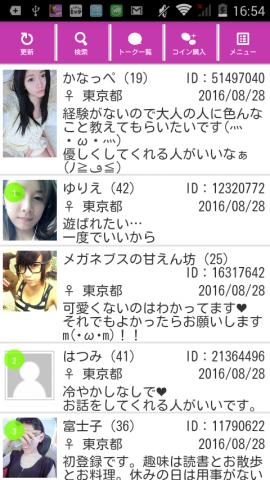Screenshot_2016-08-28-16-54-15