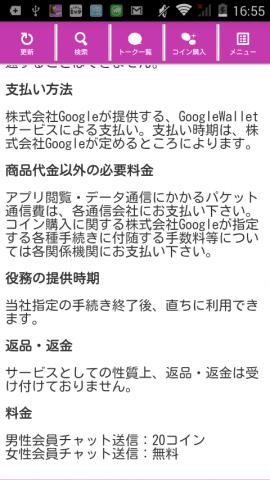Screenshot_2016-08-28-16-55-48