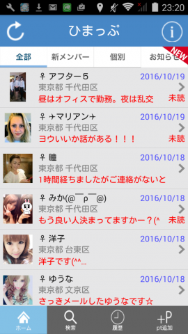 screenshot_2016-10-24-23-20-52