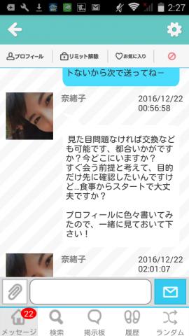 screenshot_2016-12-22-02-27-37