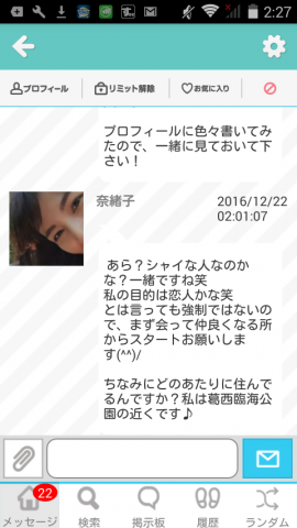 screenshot_2016-12-22-02-27-44